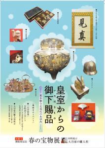 春の宝物展ポスター